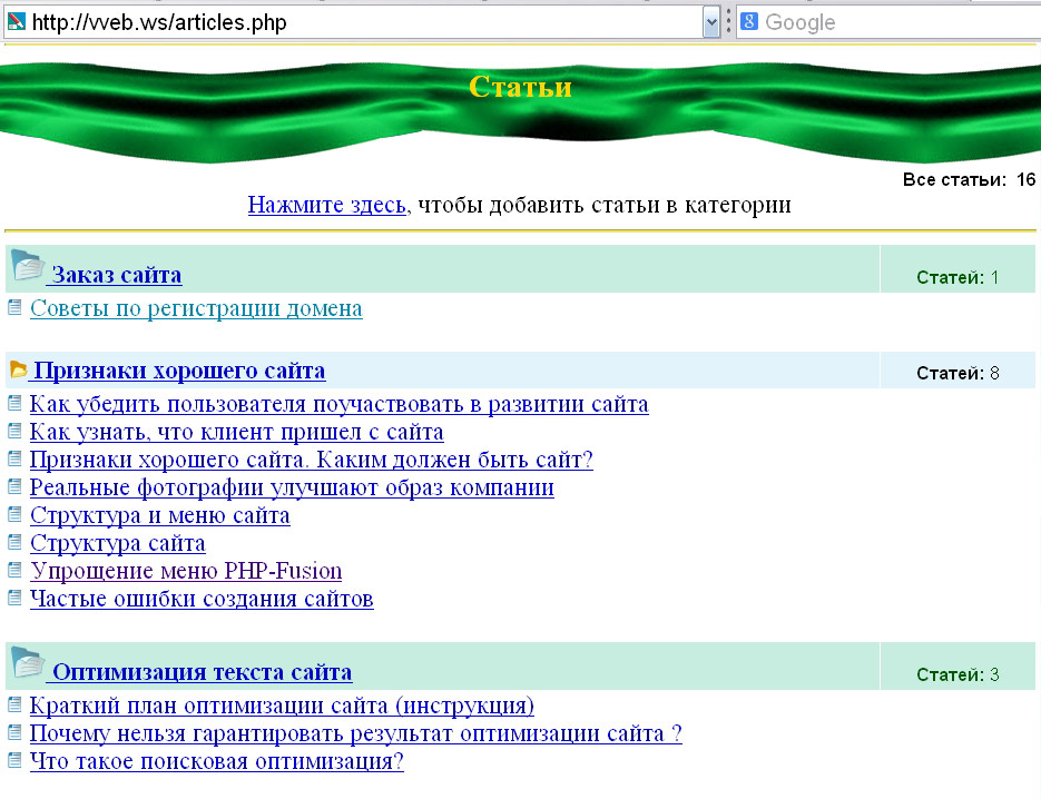 vveb.ws/images/phpfunc/php-fusion-7_bogatyr/integrated_mods.files/mod_articles_subcategories.jpg