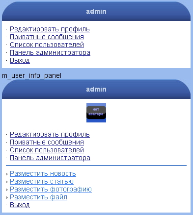 vveb.ws/images/phpfunc/php-fusion-7_bogatyr/setup_panels.files/m_user_info_panel_sravnenie_ADMIN.jpg
