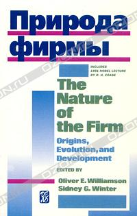 "Edited by Oliver E.  Williamson, Sidney G.  Winter «Природа фирмы / The Nature of the Firm.  <script async=""async"" src=""https://w.uptolike.com/widgets/v1/zp.js?pid=lf936041d0be1428af6b0ff9642722f85dd9aa2669"" type=""text/javascript""></script> Origins, Evolution, and Development» = 245 RUR"
